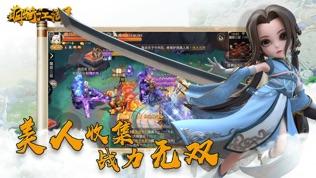萌骑江湖软件截图1