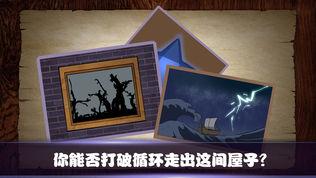 密室逃脱(中文版)软件截图2