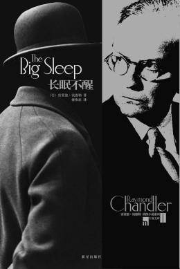 长眠不醒 The Big Sleep 中文版 七猫小说软件截图1
