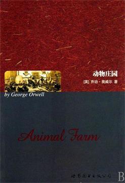 动物庄园 七猫小说