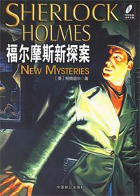 福尔摩斯新探案 - 01 显贵的主顾 七猫小说软件截图1