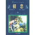 初恋 七猫小说