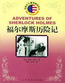 福尔摩斯历险记 - 身分案 七猫小说软件截图1