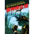 福尔摩斯新探案 - 07 雷神桥之谜 七猫小说
