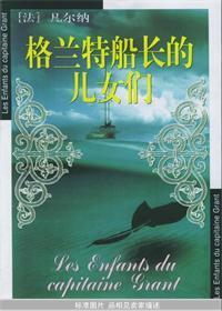 格兰特船长的儿女 七猫小说