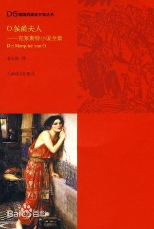 侯爵夫人 七猫小说软件截图1