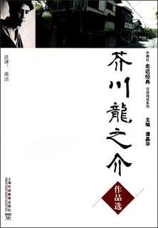 芥川龙之介作品选 七猫小说软件截图1