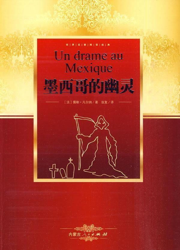 墨西哥的幽灵 七猫小说软件截图1