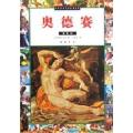 奥德赛 七猫小说