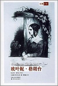 欧叶妮.格朗台 七猫小说