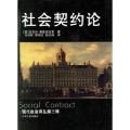 社会契约论 七猫小说