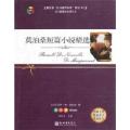 温泉 七猫小说