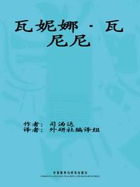 瓦妮娜·瓦尼尼 七猫小说软件截图1
