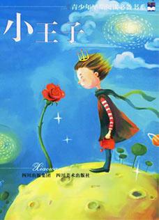 小王子 中文版 七猫小说软件截图1