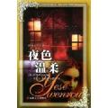 夜色温柔 七猫小说
