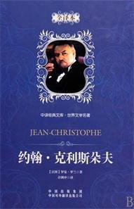 约翰.克里斯朵夫 七猫小说