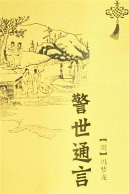 警世通言 七猫小说