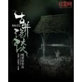 古井诡谈 七猫小说