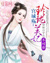 宫城殇:玲珑美妃不可弃 七猫小说