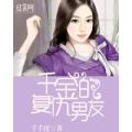 千金的复仇男友 七猫小说