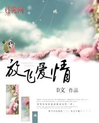 放飞爱情 七猫小说