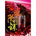 黄泉阴镖 七猫小说