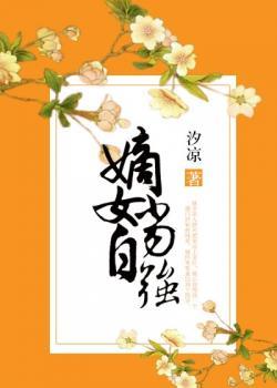 嫡女当自强 七猫小说