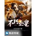 不朽圣皇 七猫小说
