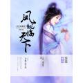 凤妃临天下 七猫小说