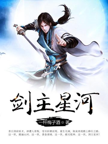 剑主星河 七猫小说软件截图1
