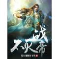 不灭战帝 七猫小说