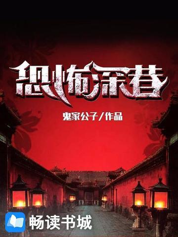 恐怖深巷 七猫小说