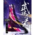 武林至宠 七猫小说
