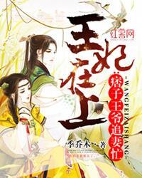 王妃在上:痞子王爷追妻忙 七猫小说