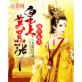 狐作妃为:皇上,莫嚣张 七猫小说