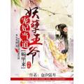 宠妃当道:妖孽王爷碗里来 七猫小说