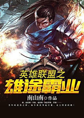英雄联盟之雄途霸业 七猫小说软件截图1