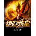 绝世焰皇 七猫小说