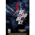 生死狙击之死神游戏 七猫小说