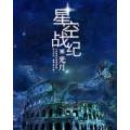 星空战纪 七猫小说