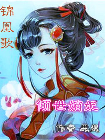 锦凰歌:倾世嫡妃 七猫小说软件截图1