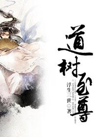 道树至尊 七猫小说