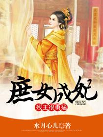 庶女成妃:残王很勇猛 七猫小说软件截图1
