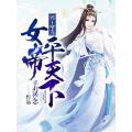 邪王嗜宠:女帝平天下 七猫小说
