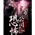 恐怖公司 七猫小说