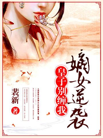 嫡女逆袭:皇子别缠我 七猫小说