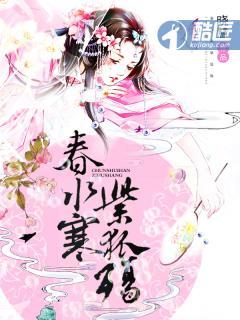 春水寒紫狐殇 七猫小说