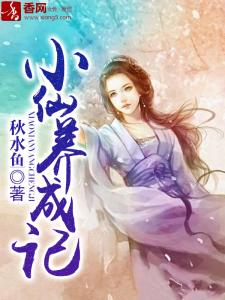 小仙养成记 七猫小说