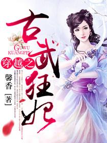 穿越之古武狂妃 七猫小说