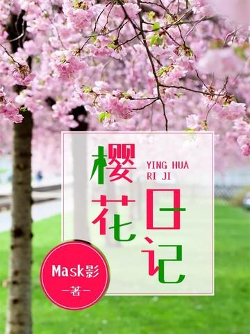 樱花日记 七猫小说软件截图1